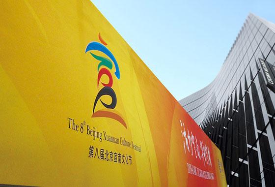 北京宣南文化节
