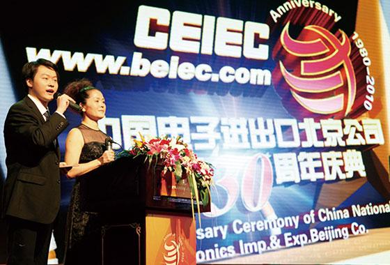 中电北京公司成立30周年