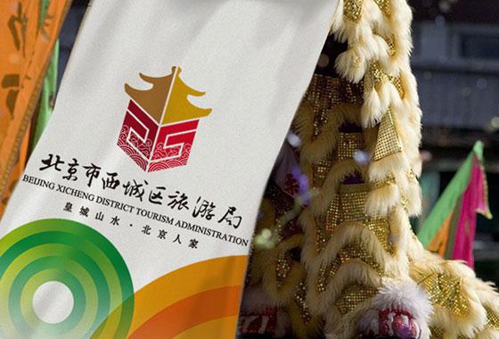 北京西城区旅游局