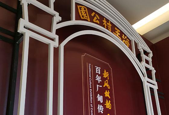 百年厂甸传统文化展